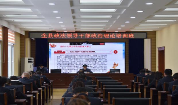 det365手机版举行政法队伍教育整顿第二轮政治轮训