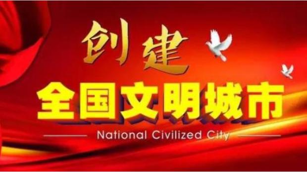 践行核心价值观,共创全国文明城
