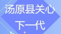 汤原县关心下一代