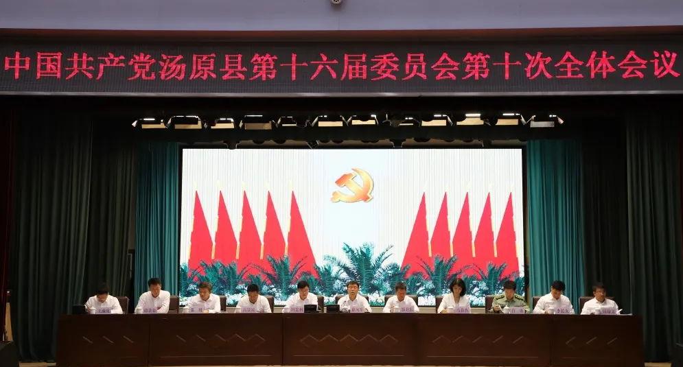 中国共产党汤原县第十六届委员会第十次全体会议隆重召开